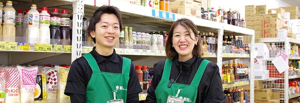 帯広 業務 スーパー